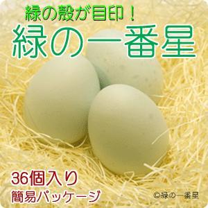 緑の一番星(あすなろ卵) 36個入り・簡易パッケージ