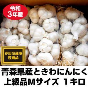 にんにく 青森県産 ときわ産 上級品 Mサイズ 1kg 18-23玉前後 令和元年産 新物|tamenobu-store