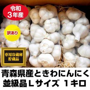 にんにく 青森県産 ときわ産 並級品 Lサイズ 1kg 14-17玉前後 令和元年産 新物|tamenobu-store
