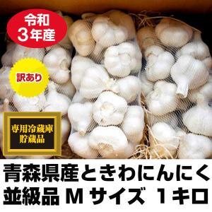 にんにく 青森県産 ときわ産 並級品 Mサイズ 1kg 18-23玉前後 令和元年産 新物|tamenobu-store