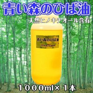 青い森のひば油 青森天然ひば精油 1000ml 天然ヒノキチオール入り