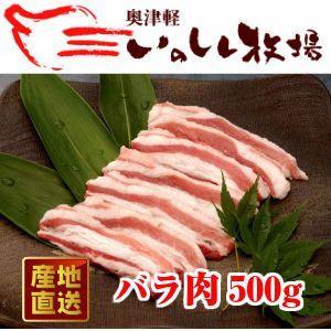 送料無料 奥津軽 いのしし肉 バラ肉(スライス) 500g #元気いただきますプロジェクト(ジビエ)
