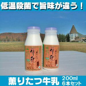 薫りたつ 牛乳 200ml×6本入 受注生産品|tamenobu-store