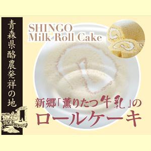 ギフト スイーツ 薫りたつ牛乳のロールケーキ(ハーフサイズ)|tamenobu-store