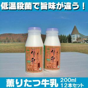 薫りたつ 牛乳 200ml×12本入 受注生産品|tamenobu-store