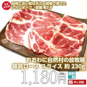 おおわにレトロポーク 豚肩ロース スライス (約230g×1パック) おおわに自然村 青森 ギフト|tamenobu-store