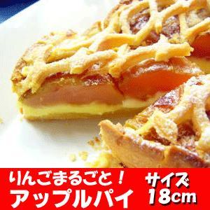 シェモア まるごとりんごチーズ風味パイ(大きさ:約18cm)...