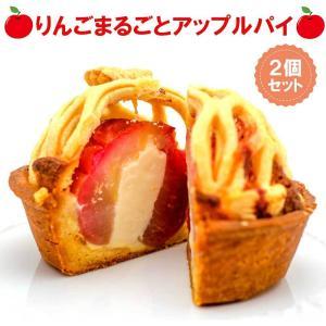 シェモア まるごとりんごチーズ風味パイ 2個セット(大きさ:...
