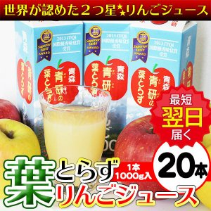 葉とらずりんごジュース 青森県産 青研 1000g×20本入り