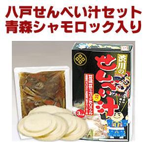 話題のせんべい汁と特産地鶏青森シャモロックの美味しい肉入りスープをセットにしてお届けします。お好みで...