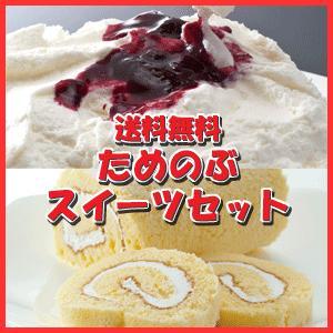 ギフト スイーツ 送料無料 飲むヨーグルトの生チーズケーキ&薫りたつ牛乳のロールケーキセット|tamenobu-store