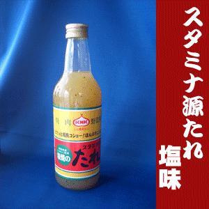 ◆手軽でおいしい塩味のたれ  青森県産のにんにくを使ったまろやかな塩コショウ味のたれです。 鶏肉・や...