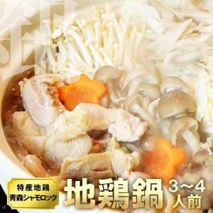 ギフトに喜ばれる「青森シャモロック」です 青森シャモロックの地鶏鍋セットです。モモ・ムネ・ササミのカ...