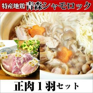 青森シャモロック1羽分のお肉をそれぞれの部位にパック詰めでお届けします。焼いても食べても良し、地鶏鍋...