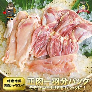 青森シャモロック 軍鶏 正肉1羽セット 約1.0kg 簡易パッケージ
