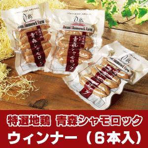 特産地鶏『青森シャモロック』の持ち味の歯ごたえと風味を生かしたウインナーです。 里山の天然山桜で薫香...