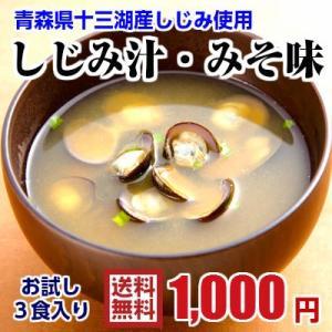 青森十三湖産 しじみ 味噌汁 3パックお試しセット 送料無料 tamenobu-store