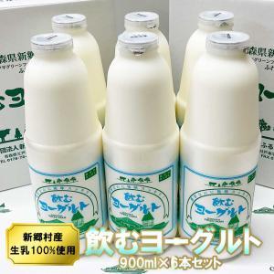 お誕生日 ギフト 飲むヨーグルト 900ml×6本セット|tamenobu-store