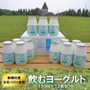 お誕生日 ギフト 飲むヨーグルト 150ml×12本セット|tamenobu-store
