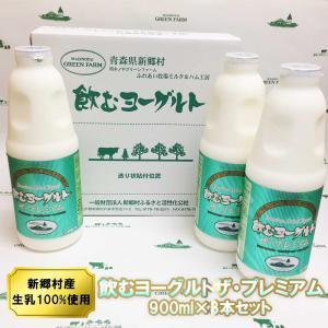 お誕生日 ギフト 飲むヨーグルト ザ プレミアム 3本セット 900ml×3本|tamenobu-store