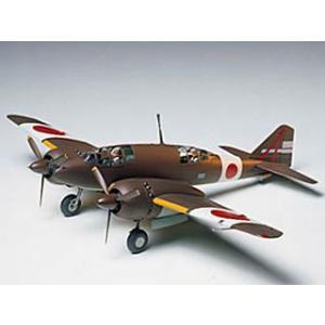 タミヤ(61056)1/48 百式司偵III型改造防空戦闘機 (キ46-III乙+丙)