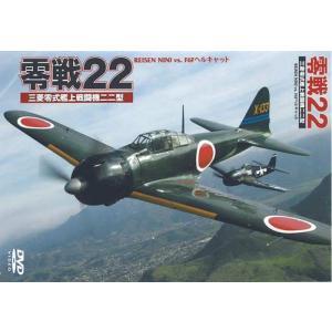タミヤ(D6004)DVD 零戦22 (WAC-D542)