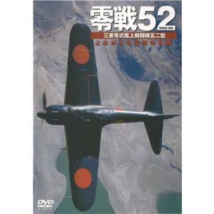 タミヤ(D6008)DVD 零戦52三菱零式艦上戦闘機五二型 (WAC-D528)