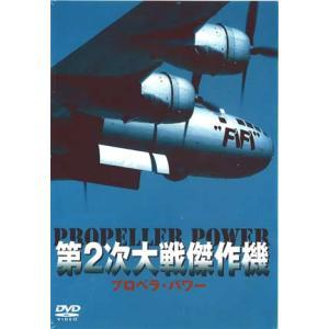 タミヤ(D6009)DVD 第二次大戦傑作機プロペラパワー (WAC-D518)