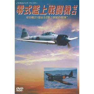 タミヤ(D6010)DVD 零式艦上戦闘機ゼロ (WAC-D517)