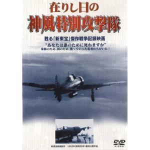 タミヤ(D6011)DVD 在りし日の神風特別攻撃隊 (WAC-D535)