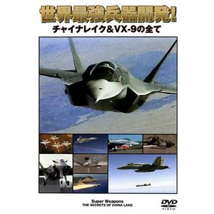 タミヤ(D6019)DVD 世界最強兵器開発!チャイナレイク&VX-9の全て(WAC-D567)