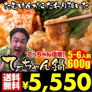 【ヤフー限定】てっちゃん倍増ヤフーストア限定てっちゃん鍋セッ...