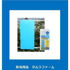 防虫 害虫捕獲粘着紙 ビタットトルシー M (100×230mm) 青色 50枚入お徳用|tamurafirm