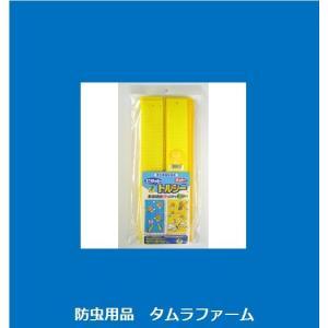防虫 害虫捕獲粘着紙 ビタットトルシー ネット付き S(50×350mm) 黄色 25枚入|tamurafirm