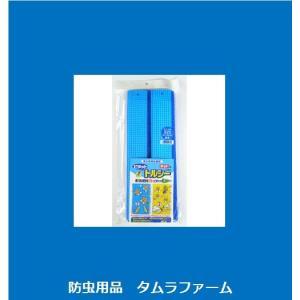防虫 害虫捕獲粘着紙 ビタットトルシー ネット付き S(50×350mm) 青色 25枚入|tamurafirm
