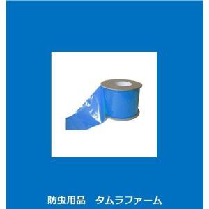 防虫 害虫捕獲粘着紙 ビタットトルシー ロール 青色 100mm×100m|tamurafirm