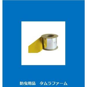 防虫 害虫捕獲粘着紙 ビタットトルシー ロール 銀/黄 100mm×100m|tamurafirm