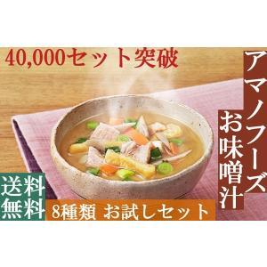 アマノフーズ フリーズドライ味噌汁8種類メール便送料無料セット