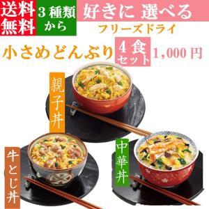親子丼 牛とじ丼 中華丼 フリーズドライ アマノフーズ 選べる小さめどんぶり4食セット...