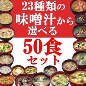 アマノフーズフリーズドライ味噌汁23種類から選べる50食セット