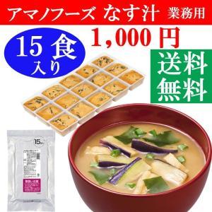 アマノフーズ フリーズドライ味噌汁 業務用GN15 なす汁15食セット