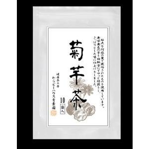 菊芋茶 きくいも茶 国産 2.5gx10袋|tamurafoods