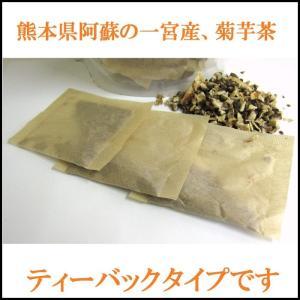 菊芋茶 きくいも茶 国産 2.5gx10袋|tamurafoods|04