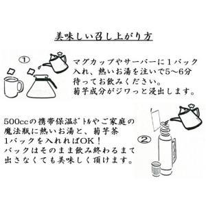菊芋茶 きくいも茶 国産 2.5gx10袋|tamurafoods|05