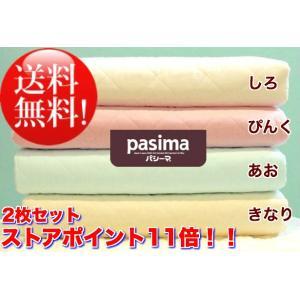 パシーマ キルトケット シングル 2枚セット 4色から選べる...