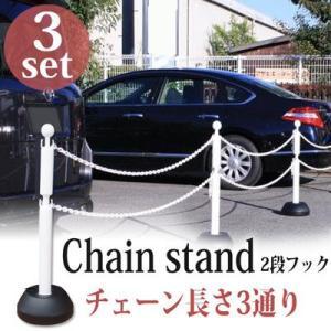 駐車場 ポール チェーンスタンド2段フック ホワイト 本体3本セット+チェーン付き 5m×1本 白|tamurashop