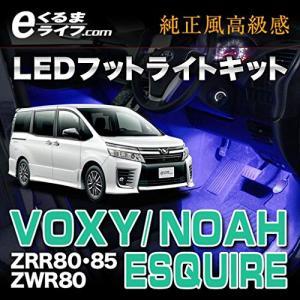 e-くるまライフ イルミネーション ノア・ヴォクシー・エスクァイア(ZWR80/ZRR80)専用LEDフットランプキット ek297 tamurashop