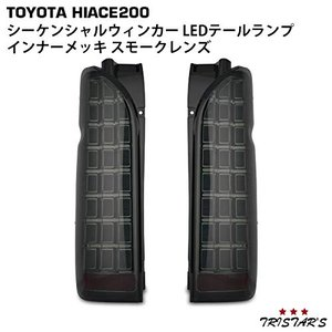 ハイエース レジアスエース 200系 1型 2型 3型 4型 5型シーケンシャルウィンカー LEDテールランプ インナーメッキ スモークレン tamurashop