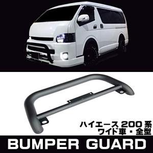 トヨタ ハイエース バンパーガード 車検対応品 マットブラック ワイド 標準 ナローボディ (ワイド)|tamurashop