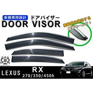 説明書付 レクサス RX RX350 / RX450 / RX450h 10系 メッキモール ドアバイザー サイドバイザー/取付金具付|tamurashop